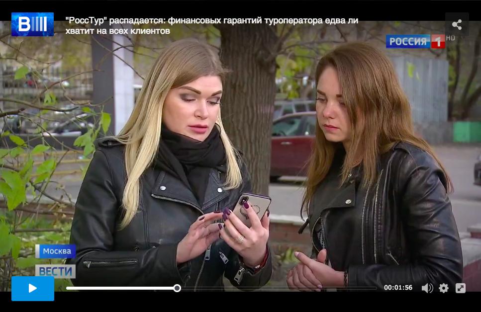 """Скриншот с сайта телеканала """"Вести"""""""