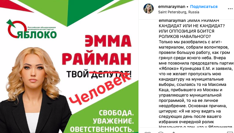 Эмма Райман. Инстаграм