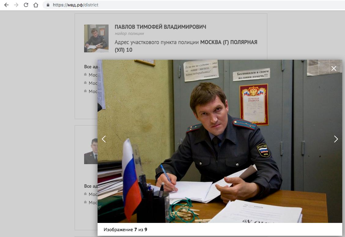 Скриншот с сайта мвд.рф