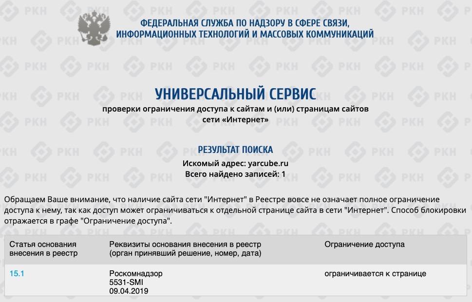 Скриншот из реестра запрещённых сайтов Роскомнадзора