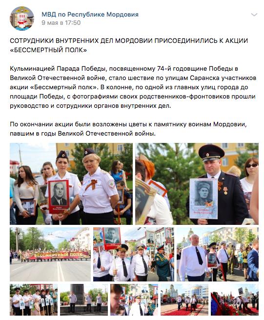 Фото: vk.com/МВД по Республике Мордовия