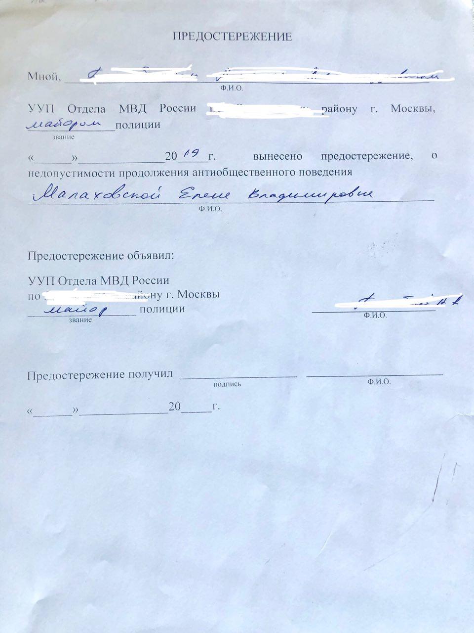 копия документа Малаховской