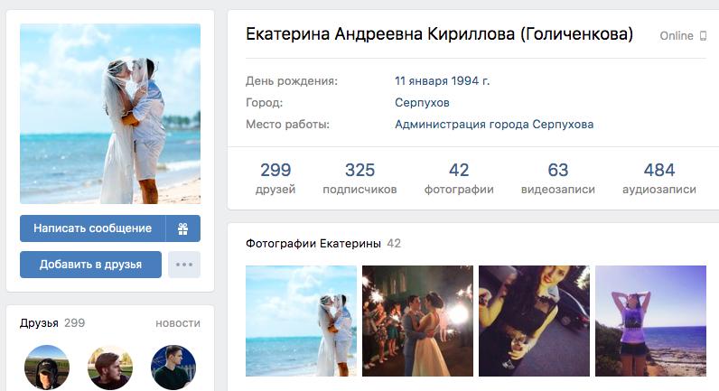 """Скриншот со страницы """"ВК"""" Екатерины Кирилловой / https://vk.com/ kirillova_kate"""
