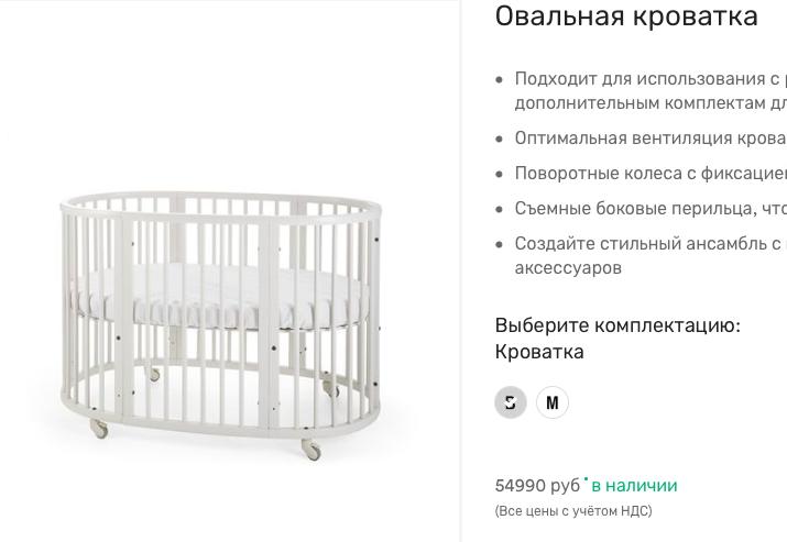 Детская кроватка Stokke Sleepi. Скриншот с сайта производителя