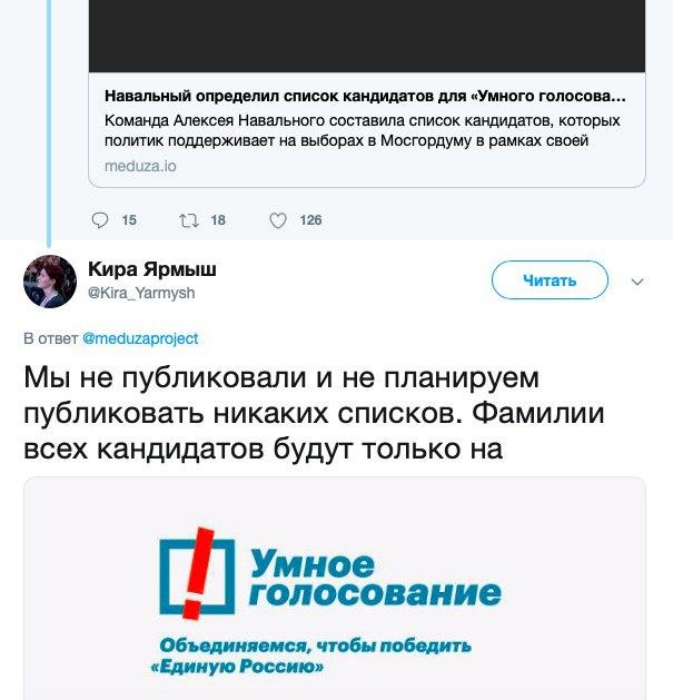 Сообщников Навального поймали на лжи об истинном хозяине «Умного голосования»