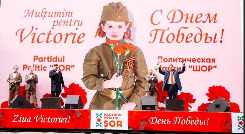 Фото: Праздничный концерт 9 мая 2019 года, организованный молдавской партией «Шор»