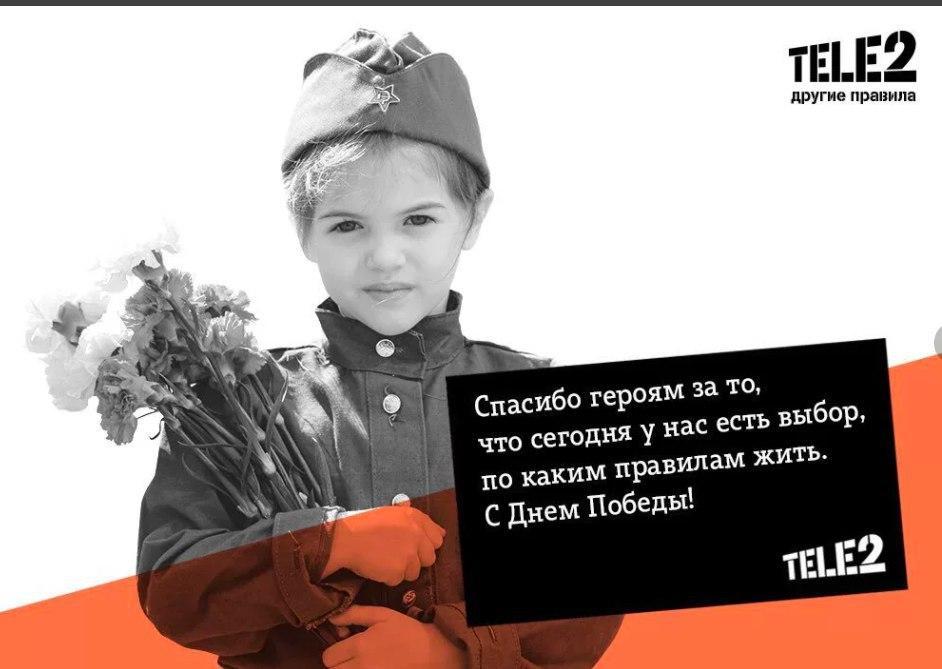 Фото: реклама Tele2