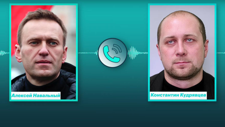 ФСБ: разговор Навального с Кудрявцевым – «подделка»