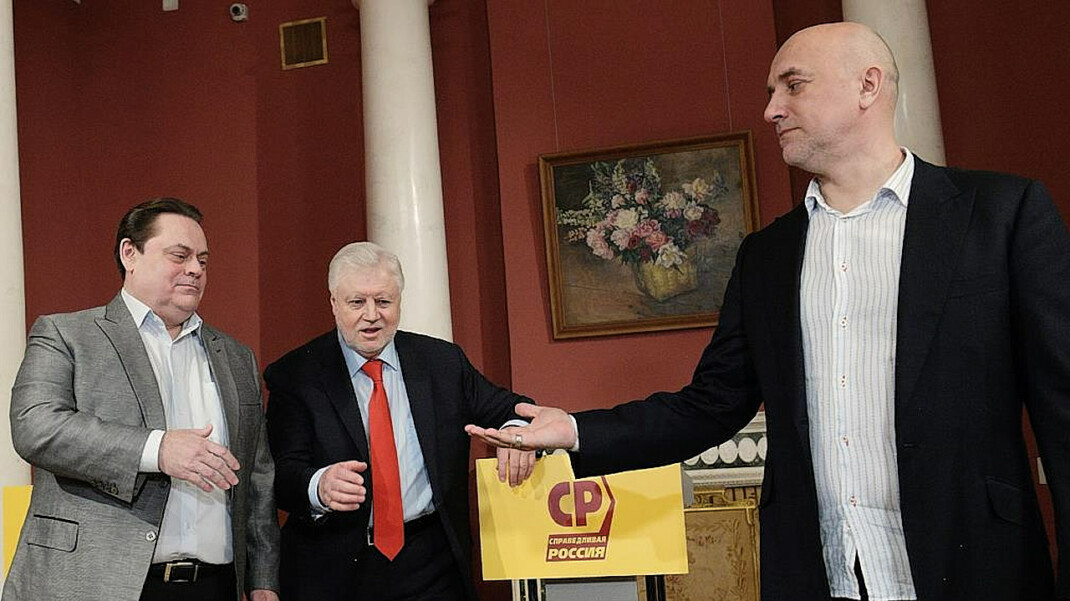 «Справедливая Россия» объединилась с партией Прилепина и сменила название
