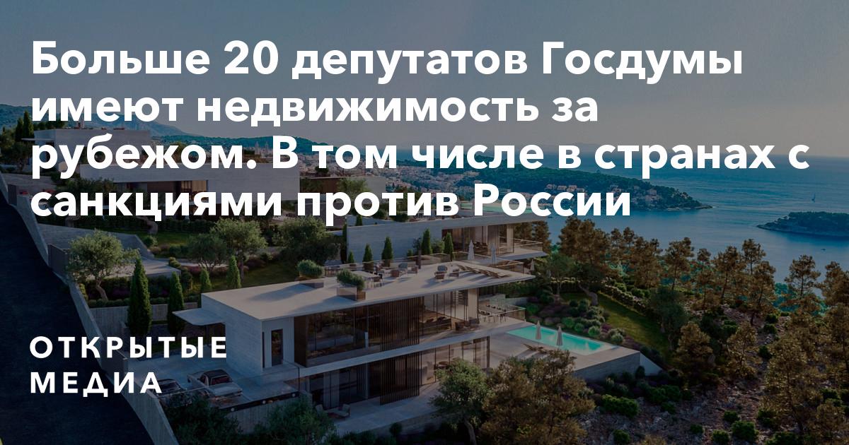 Недвижимость за рубежом депутаты сайт с недвижимостью за границей